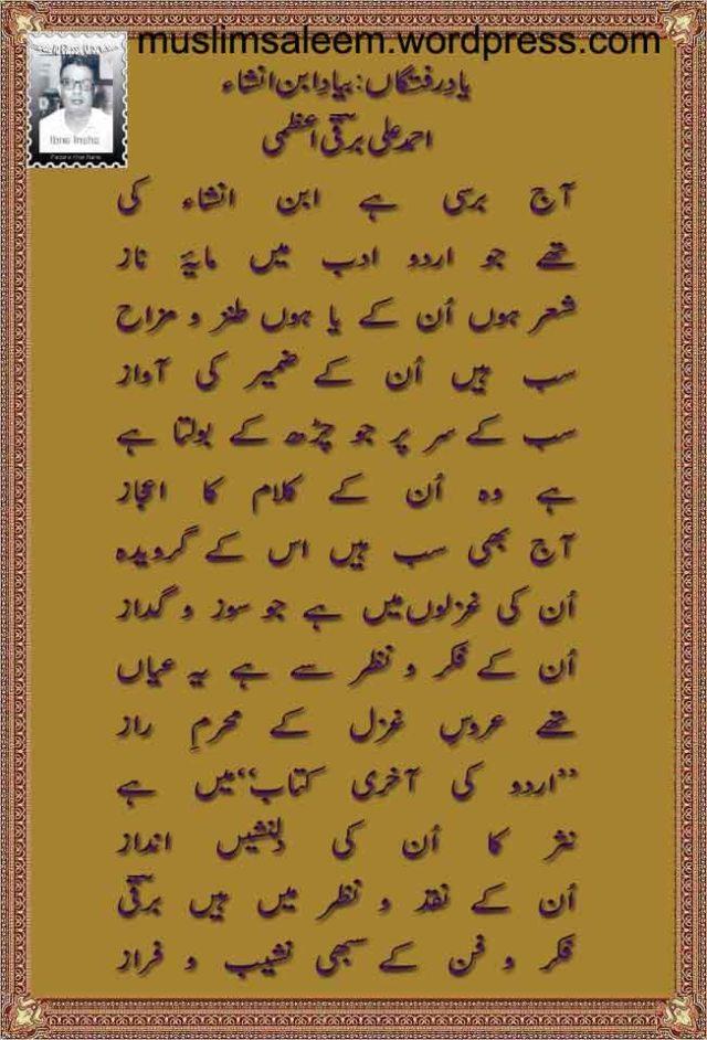 barq azmi on ibne insha death anniversary